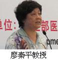 中国医师学会妇产科分会副主任委员廖秦平教授