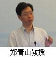 上海中医药大学药物临床研究中心主任、国际DIA中国专家委员会委员郑青山教授