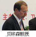 国际防癌组织(POI)主席、比尔盖茨基金会医学顾问委员会委员Jerome L.Belinson 教授