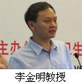 国家卫生部临床检验中心主任李金明教授