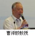 中华医学会妇科肿瘤学分会会长曹泽毅教授