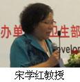 卫生部重大公共卫生服务项目妇幼专项国家级妇产科专家宋学红教授