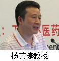 贵阳医学院附属医院副主任医师,副教授,硕士生导师杨英捷教授