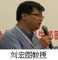 中国疾病防治控制中心病毒预防控制所主任刘宏图教授